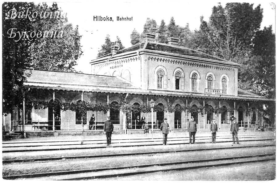 Train Station Hlyboka Bukovina Austria about 1910