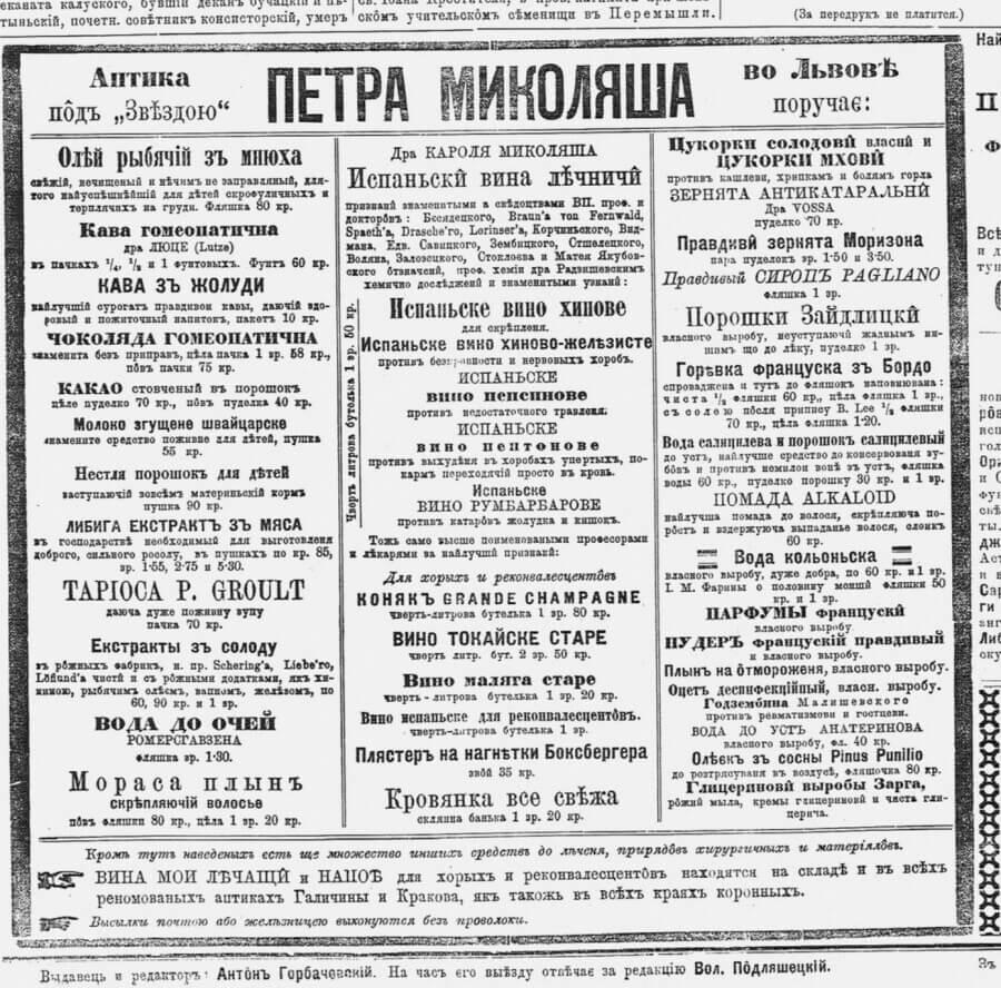 Advertisement for Lviv pharmacy