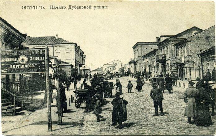 Ostroh Dubenska Street